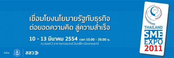 slide011 600x200 lnwShop  Thailand SME Expo 2011