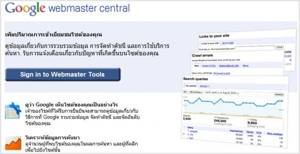 2011 05 04 135411 600x309 Google Webmaster Tools ลงลึกสถิติเว็บไซต์ ตอนที่ 1