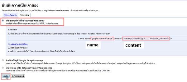 wmtools12 600x262 Google Webmaster Tools ลงลึกสถิติเว็บไซต์ ตอนที่ 1
