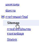 wmtools2 Google Webmaster Tools ลงลึกสถิติเว็บไซต์ ตอนที่ 1