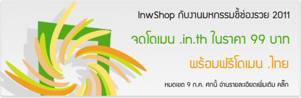 lnwshop business grandsale1 600x197 lnwShop   2011