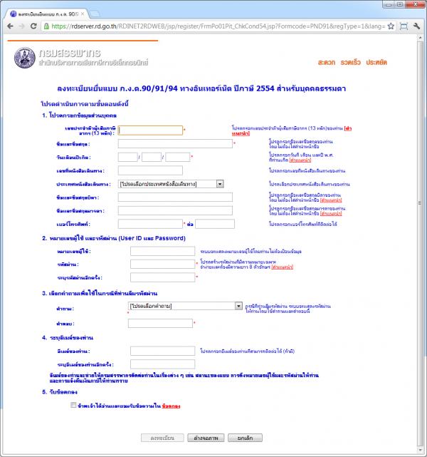 หน้าลงทะเบียนยื่นแบบ ภ.ง.ด.90/91/94 ทางอินเทอร์เน็ต ปีภาษี 2554 สำหรับบุคคลธรรมดา