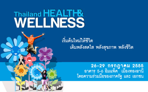 fg  Thailand Health & Wellness 2012 