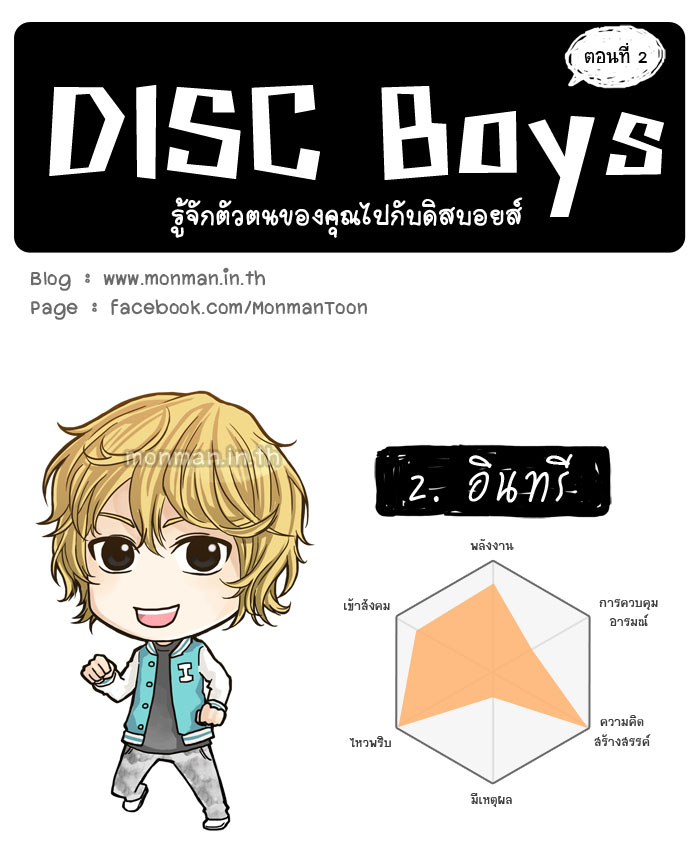 disc boy eagle [Toon] DISC Boys  2    