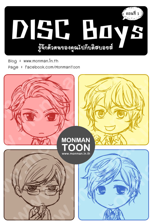 disc boy monman toon [Toon] DISC Boys  1    