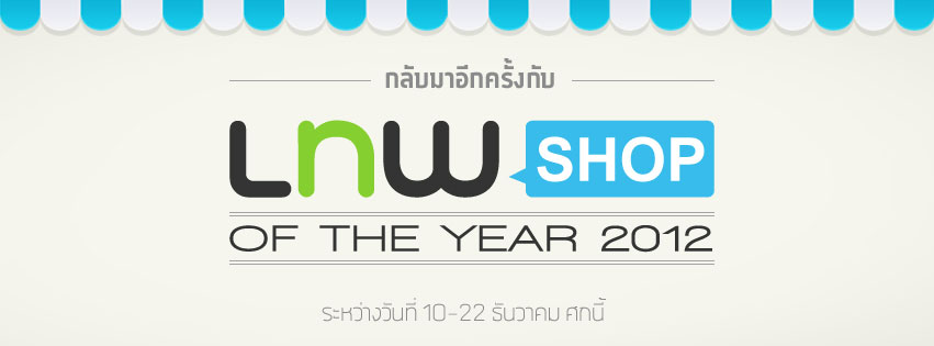 fb cover  1   1   LnwShop of the Year 2012