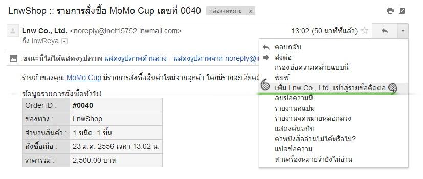 gmail กรองเมลสำคัญไม่ให้ไป Spam/Junk box