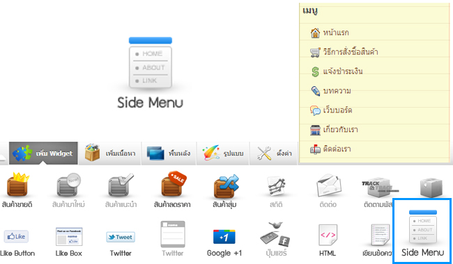 sidemenu []  Side Menu 