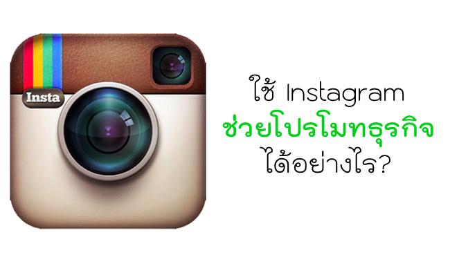 นักธุรกิจใช้ Instagram โปรโมทธุรกิจได้อย่างไร?
