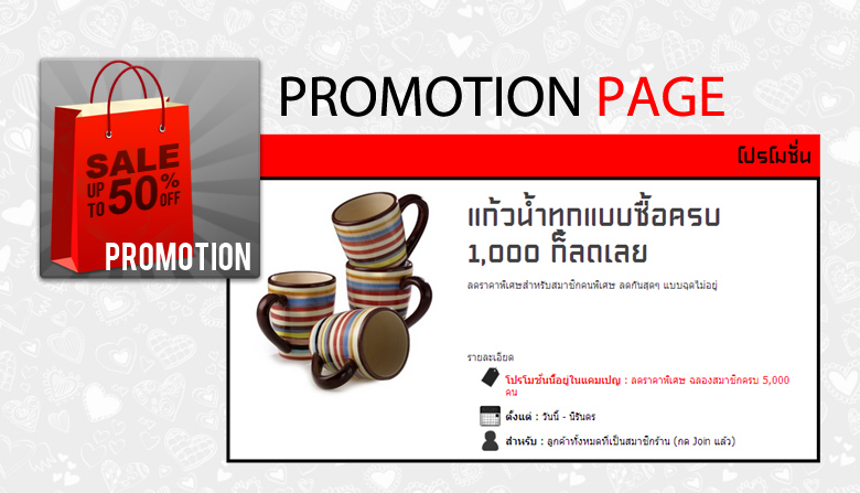 pomotion page banner [] Promotion Page  !!