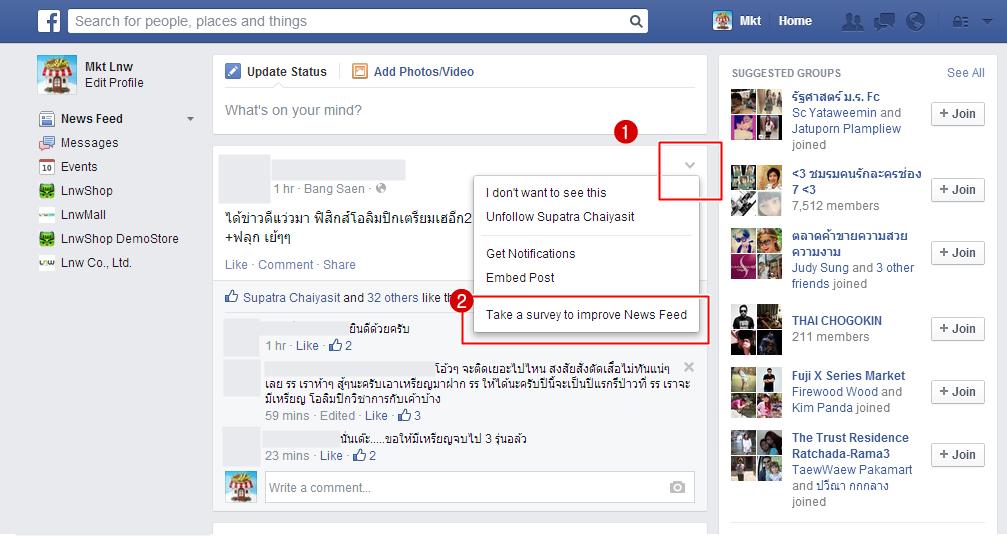 Facebook News Feed  blog 1 3 Steps ง่ายๆ สำหรับปรับ News Feed บน Facebook ให้ได้ดั่งใจ