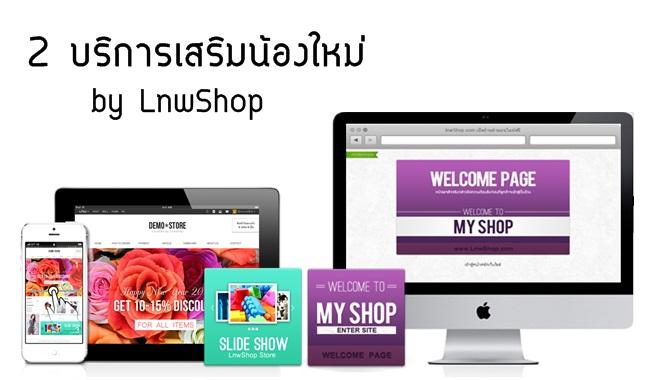 [บริการเสริม] ดีไซน์ร้านให้โดดเด่นน่าประทับใจ ด้วย 2 บริการเสริมน้องใหม่ จาก LnwShop