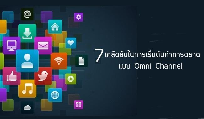 7 เคล็ดลับในการเริ่มต้นทำการตลาดแบบ Omni Channel