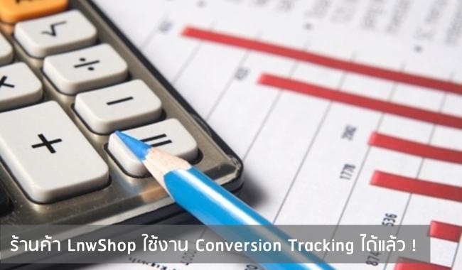 [หลังร้าน] ร้านค้า LnwShop ใช้งาน Conversion tracking ได้แล้ว !
