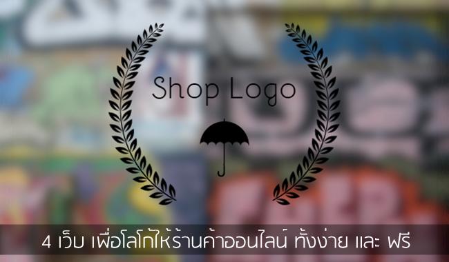 4 เว็บ เพื่อโลโก้ร้านค้าออนไลน์ ทั้งง่าย และ ฟรี