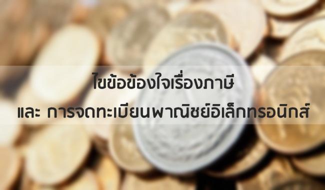 ภาษี banner ไขข้อข้องใจเถ้าแก่ออนไลน์...เรื่องภาษี และการจดทะเบียนพาณิชย์อิเล็กทรอนิกส์