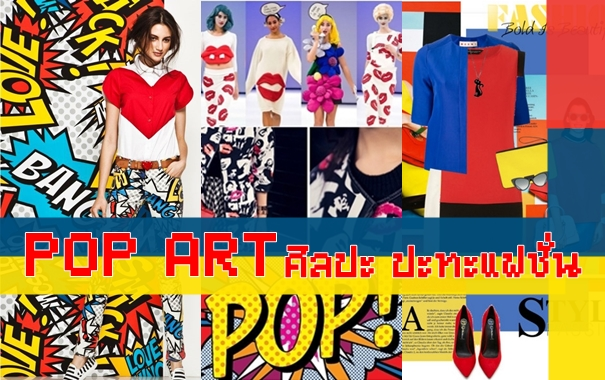 POP ART ศิลปะปะทะแฟชั่น