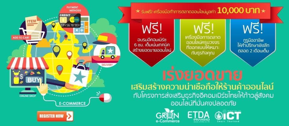 """ชวนร้านค้าเทพร่วมโครงการ """"Green e-Commerce ส่งเสริมธุรกิจอีคอมเมิร์ซไทยให้ก้าวสู่สังคมออนไลน์ที่มั่นคงปลอดภัย"""""""