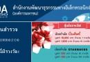 [PR] ETDA ชวนสำรวจ e-Commerce งานนี้มีรางวัล!