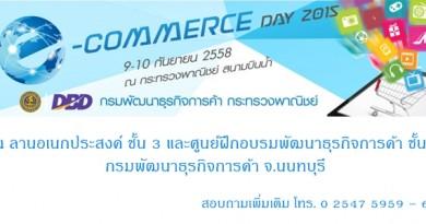 [PR] กรมพัฒฯ ชวนร่วมงาน e-Commerce Day 2015
