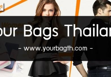 Your Bag Thailand ร้านนี้มีดี ที่ Real Feedback