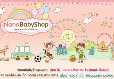 NANA Baby Shop ร้านนี้ไม่ได้มีดีแค่ที่สินค้า