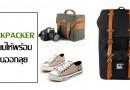 Backpacker: เตรียมตัวพร้อม ก่อนเดินทาง