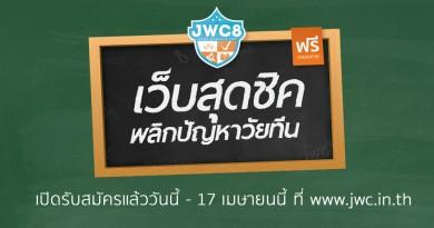สมรภูมิใหม่ กำลังจะเริ่มขึ้นแล้ว… Junior Webmaster Camp 8