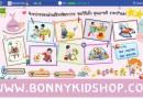 รู้จักสินค้าที่ขาย คือเรื่องใหญ่ของ BonnyKid Shop