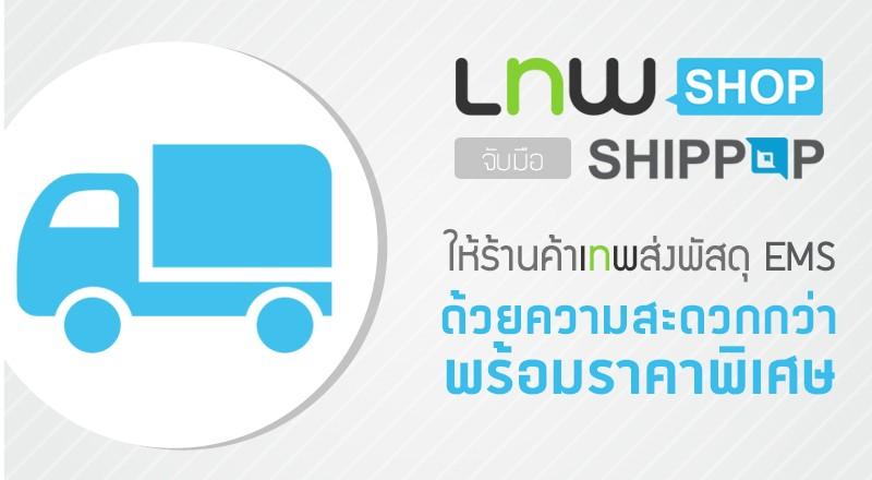 LnwShop จับมือ Shippop ให้ร้านค้าเทพส่งพัสดุ EMS ด้วยความสะดวกกว่า พร้อมราคาพิเศษ