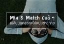 Mix & Match มันส์ ๆ เปลี่ยนลุคสุดคูลให้หนุ่มข้างกาย