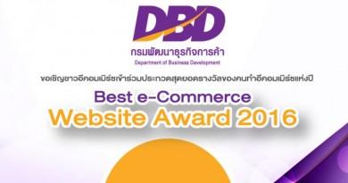 [PR] กรมพัฒฯ เชิญผู้ประกอบการ e-Commerce ร่วมประกวดสุดยอดรางวัลแห่งปี !
