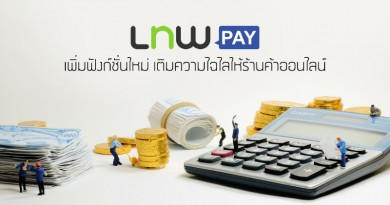 [Update] LnwPay เพิ่มฟังก์ชั่นใหม่ เติมความไฉไลให้ร้านค้าออนไลน์
