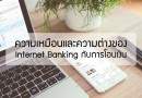 Internet Banking กับการโอนเงิน เหมือนหรือต่างกันยังไงนะ