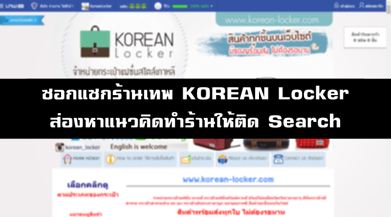 korean-locker_banner_seo-01