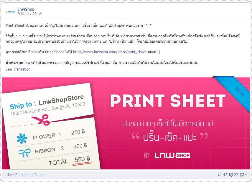Print Sheet Port