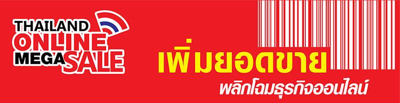 Thailand Online Mega Sale 2013 : LnwShop ร่วมกับ สมาคมผู้ประกอบการพานิชย์อิเล็กทรอนิกส์ และ กรมพัฒนาธุรกิจการค้า จัดมหกรรมสินค้าออนไลน์ลดราคา Thailand Online Mega Sale 2013 เพิ่มยอดขาย พลิกโฉมธุรกิจออนไลน์