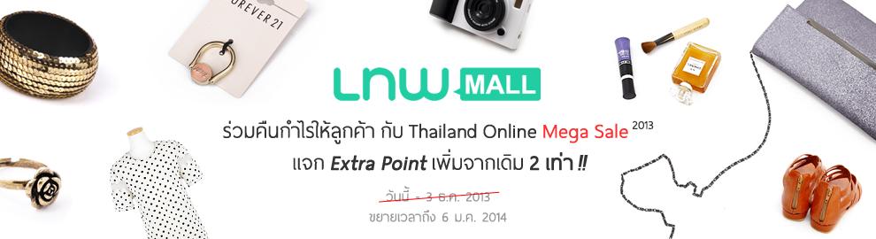 Lnwmall_x2_edit_03.4