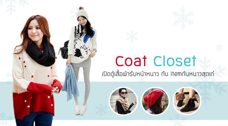 Coat Closet เปิดตู้เสื้อผ้ารับหน้าหนาว กับเสื้อคลุมกันหนาวสุดเก๋