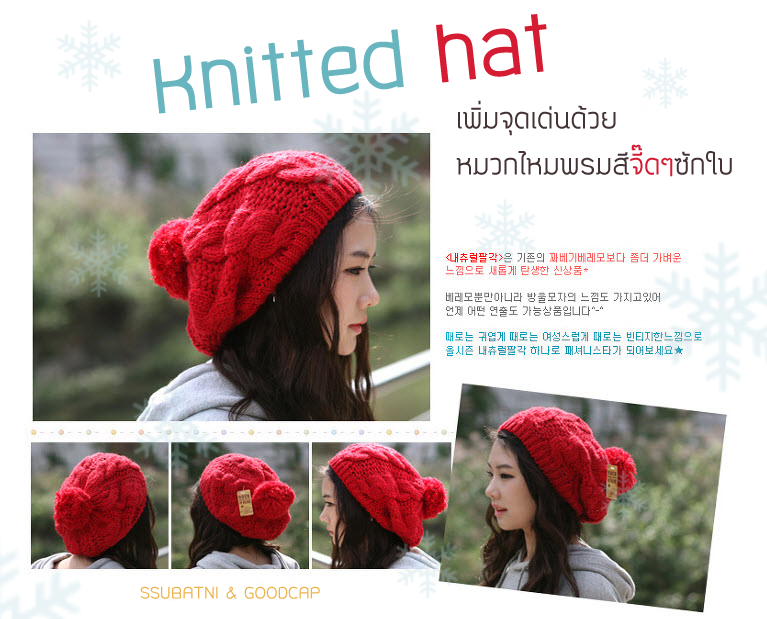 knitted_hat