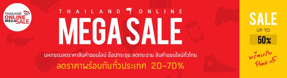 Thailand Online Mega Sale 2013