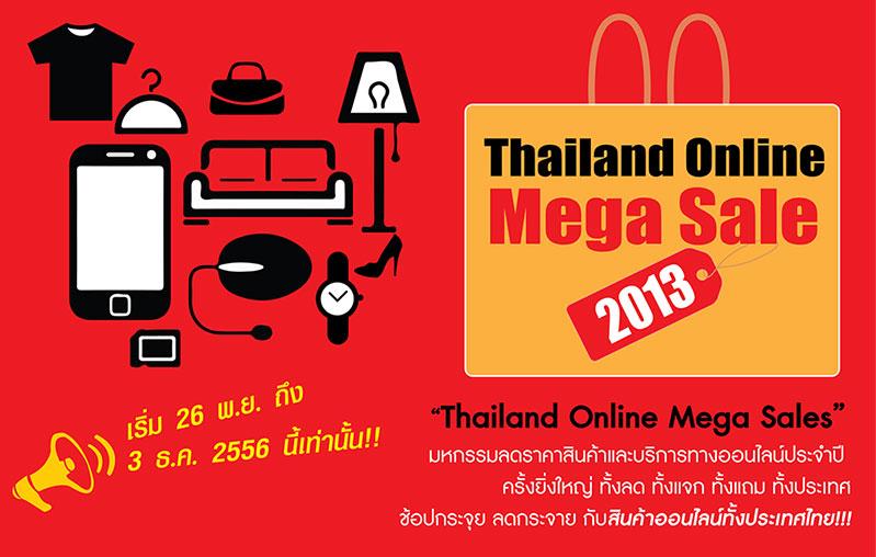 Thailand Online Mega Sale 2013 ,LnwShop ,lnwmall ,ร้านค้าออนไลน์ ,lnwShop ร้านค้าออนไลน์ฟรี ,มหกรรมลดราคาสินค้า ,megasale
