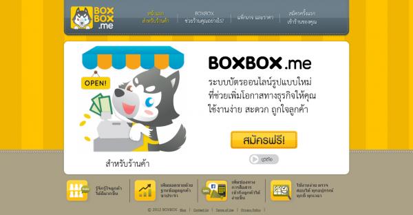 BOXBOX.me_merchant-page