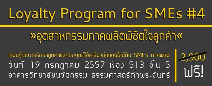 งานสัมมนา Loyalty Program for SMEs #4 อุตสาหกรรมภาคผลิตพิชิตใจลูกค้า