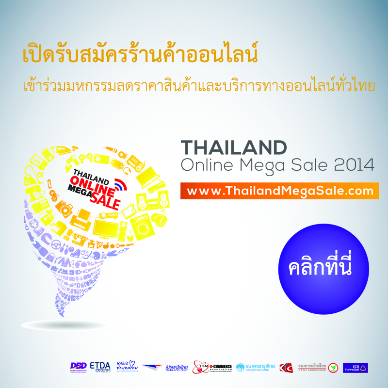 [PR] Thailand Mega Sale 2014 เปิดรับสมัครร้านค้าออนไลน์แล้ววันนี้ !!