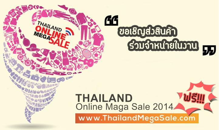 Thailand Online Mega Sale 2014 อีกช่องทางเพิ่มยอดขายร้านค้าออนไลน์ !