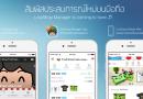 LnwShop ก้าวสู่ Mobile เต็มขั้น เปิดมิติใหม่ ร้านค้าออนไลน์ไทย