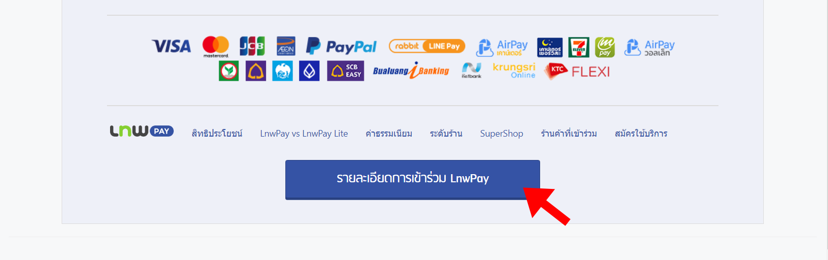 LnwPay How to