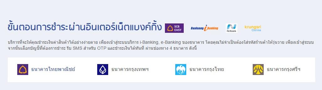 Internet Banking ของเทพเพย์คืออะไร... มาหาคำตอบด้วยกัน