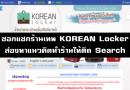 ซอกแซกร้านเทพ KOREAN Locker ส่องหาแนวคิดทำร้านให้ติด Search